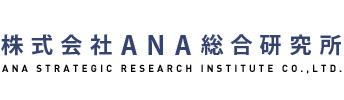 ANA総合研究所