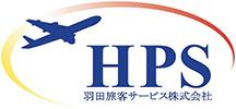 羽田空港旅客サービス