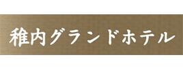 稚内グランドホテル