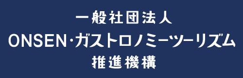 一般社団法人ONSEN・ガストロノミーツーリズム推進機構