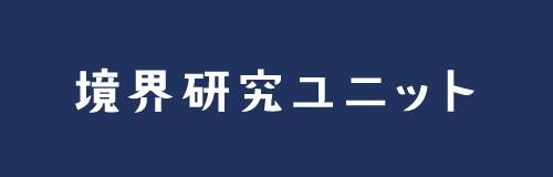 境界研究ユニット(UBRJ)(北海道大学スラブ・ユーラシア研究センター境界研究ユニット)