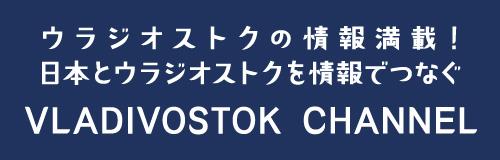ウラジオストクの情報満載!日本とウラジオストクを情報でつなぐVLADIVOSTOK CHANNEL