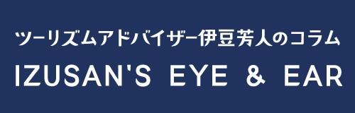ツーリズムアドバイザー伊豆芳人のコラムIZUSAN'S EYE & EAR