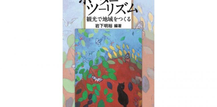 書籍「ボーダーツーリズム~観光で地域をつくる~」が好評発売中です!