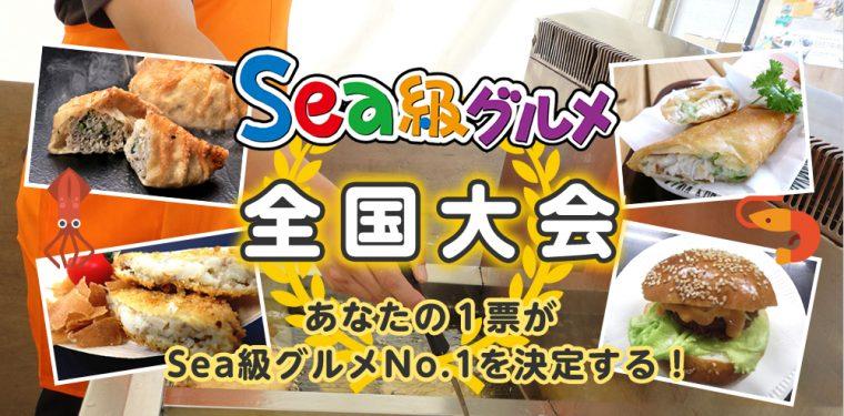 Sea 級グルメ全国大会紋別市開催決定!