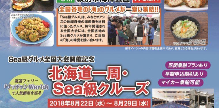 Sea 級グルメ全国大会紋別市開催決定! 2