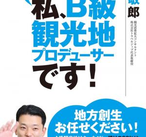 「私、B級観光地プロデューサーです!」5/24発売!