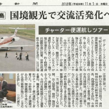 長崎新聞に五島済州国境観光ツアーが取り上げられました! 1-1