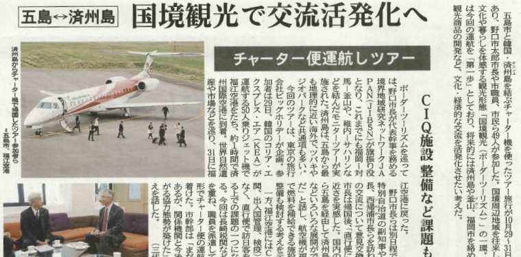 長崎新聞に五島済州国境観光ツアーが取り上げられました!