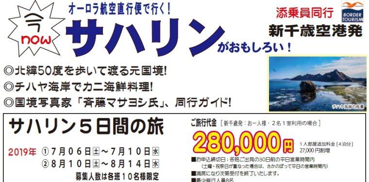 【ツアー告知】オーロラ航空直行便で行く!今サハリンがおもしろい!(サハリン5日間の旅)