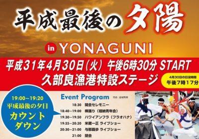 「平成最後の夕陽 in Yonaguni」【H31/04/30】開催!!