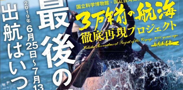 台湾東部から与那国島まで手漕ぎ丸木舟200キロの航海にに挑む!