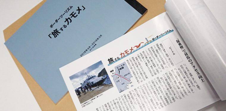 冊子「旅するカモメ」を実費にて頒布致します。