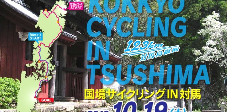 2019.10.19[sat]「国境サイクリングIN対馬」今年も開催!(参加締切は9/19)