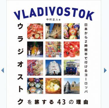 「日本から2時間半で行けるヨーロッパ ウラジオストクを旅する43の理由」発売! 1-1