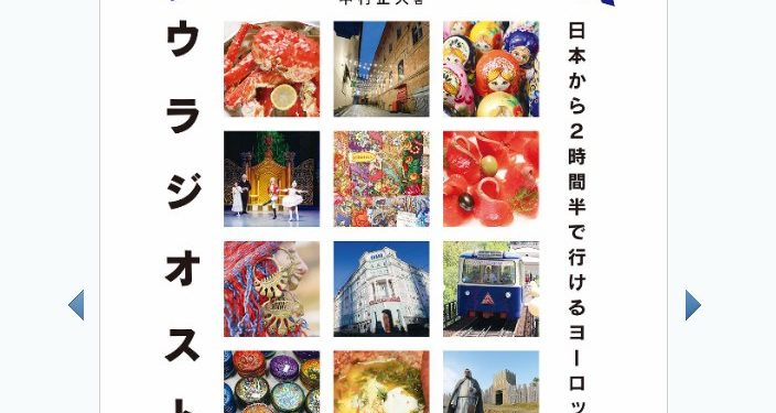 「日本から2時間半で行けるヨーロッパ ウラジオストクを旅する43の理由」発売!