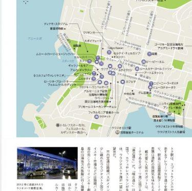 「日本から2時間半で行けるヨーロッパ ウラジオストクを旅する43の理由」発売! 1-3