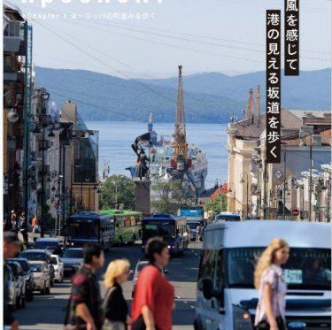 「日本から2時間半で行けるヨーロッパ ウラジオストクを旅する43の理由」発売! 1-4