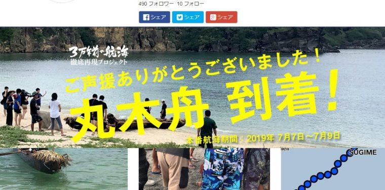 丸木舟到着!「3万年前の航海 徹底再現プロジェクト!」成功!!