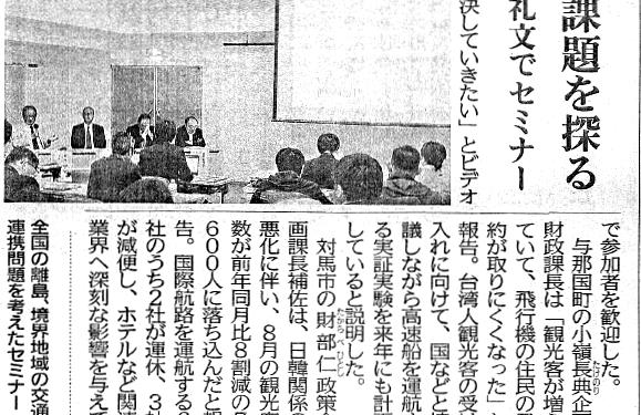 北海道新聞にJIBSN礼文セミナーが掲載されました