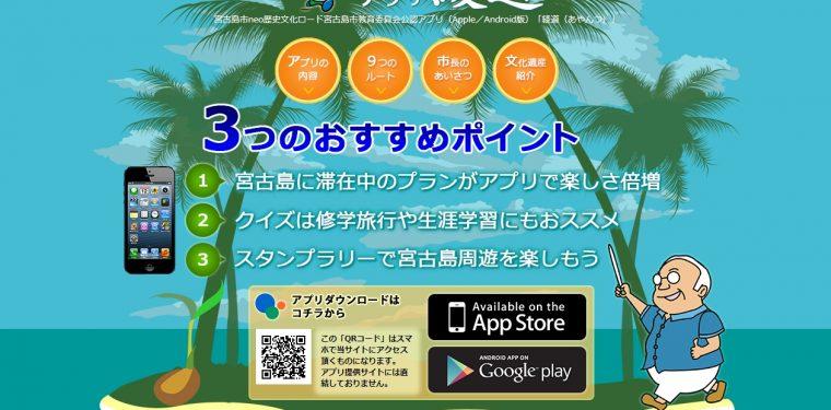 宮古島戦争遺跡群巡りにも便利なアプリ【綾道(あやんつ)】のご紹介