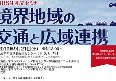 9月21日JIBSN礼文セミナー プログラム公開