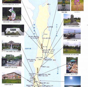 北海道新聞に「サハリン北緯50度旧国境ツアー2019」の記事が掲載されました 2-1
