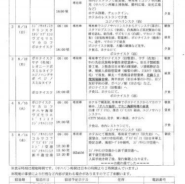 サハリン北緯50度を歩いて渡る~元国境の旅~(前編) 1-2