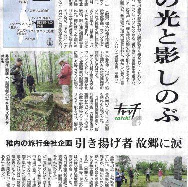 北海道新聞に「サハリン北緯50度旧国境ツアー2019」の記事が掲載されました 2-2