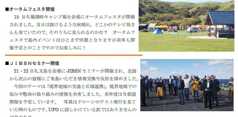 礼文島通信10月号抜粋 2