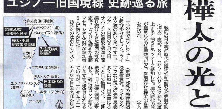 北海道新聞に「サハリン北緯50度旧国境ツアー2019」の記事が掲載されました