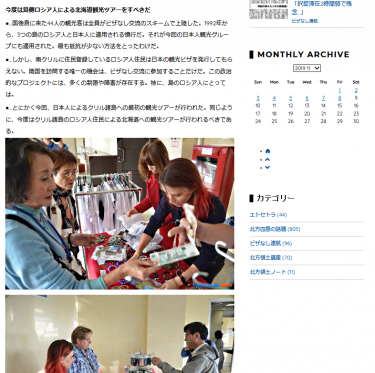 北方領土を旅する初の日本人観光パイロットツアー 4-2