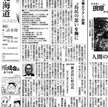 北方領土を旅する初の日本人観光パイロットツアー 4-1