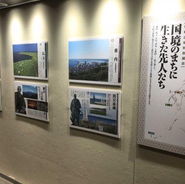 嚶鳴広場特別展示「国境のまちに生きた先人たち」 1-1