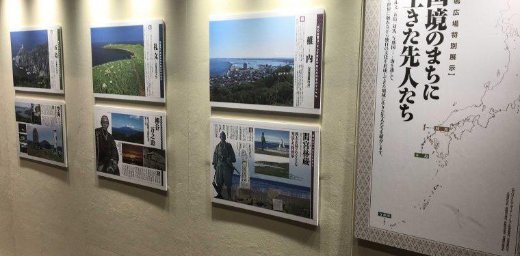 嚶鳴広場特別展示「国境のまちに生きた先人たち」