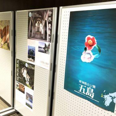 嚶鳴広場特別展示「国境のまちに生きた先人たち」 1-4
