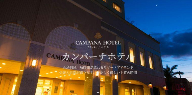 信仰の島・福江島カンパーナホテルに泊まるツアーのご紹介 2-1