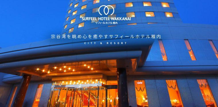 日本最北端の地「稚内」のお得な宿泊プランをご紹介