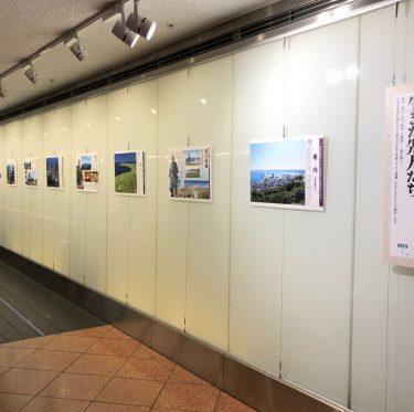 羽田空港第2ターミナルビル5階にて「ふるさと先人展」開催中! 2-4