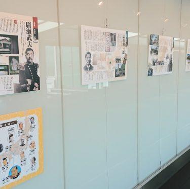 羽田空港第2ターミナルビル5階にて「ふるさと先人展」開催中! 3-2