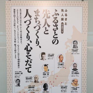 羽田空港第2ターミナルビル5階にて「ふるさと先人展」開催中! 1-3