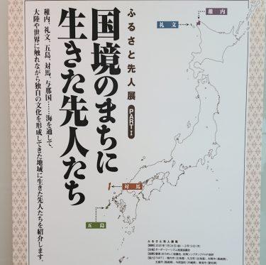 羽田空港第2ターミナルビル5階にて「ふるさと先人展」開催中! 1-2