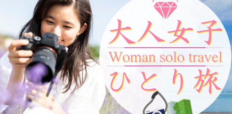 石垣島&竹富島を巡る女子旅のご紹介!