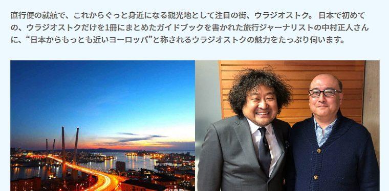 3/14.sat放送「ANA WORLD AIR CURRENT」でウラジオストク! 2