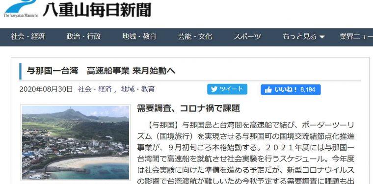 与那国ー台湾 高速船事業 来月始動へ