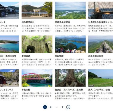 対馬観光物産協会のブログがリニューアル 2-1