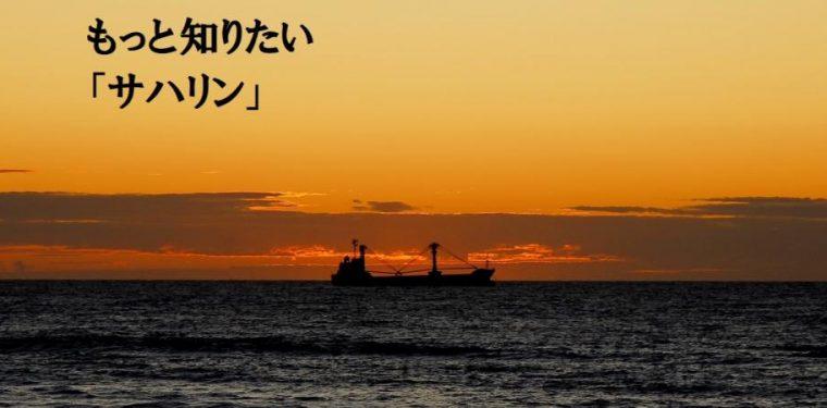 オンライントークイベント『もっと知りたい【サハリン】』10/23開催!