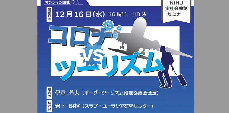 ボーダーセミナー『コロナVSツーリズム』12/16開催!
