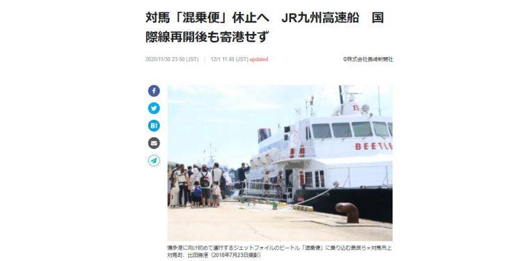 対馬「混乗便」休止へ JR九州高速船