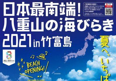 日本最南端!八重山の海びらき2021in竹富島